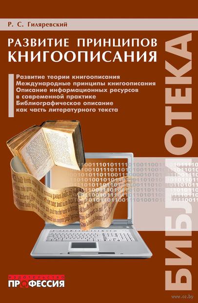Развитие принципов книгоописания. Р. Гиляревский