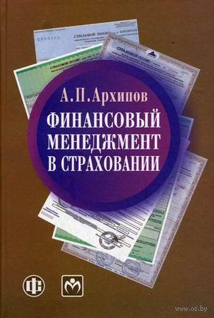 Финансовый менеджмент в страховании. Александр Архипов