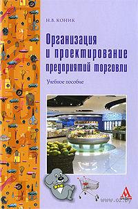 Организация и проектирование предприятий торговли. Н. Коник