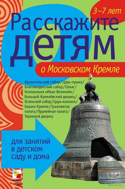 Расскажите детям о Московском Кремле. Э. Емельянова