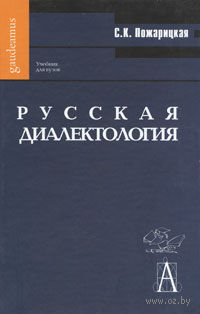 Русская диалектология. Софья Пожарицкая