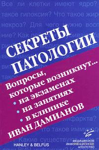 Секреты патологии. Иван Дамианов