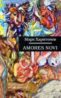 Amores Novi. Марк Харитонов