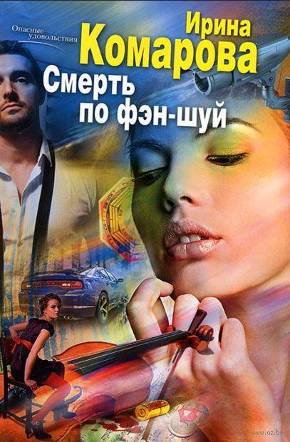 Смерть по фэн-шуй. Ирина Комарова