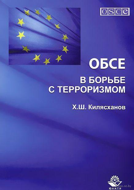 ОБСЕ в борьбе с терроризмом. Х. Килясханов