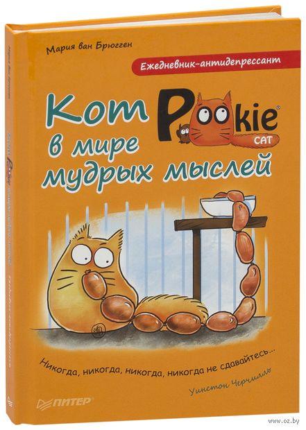 Ежедневник-антидепрессант. Кот Pookie в мире мудрых мыслей. Мария ван Брюгген