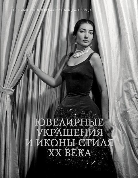 Ювелирные украшения и иконы стиля XX века. Стефано Папи, Александра Роудз