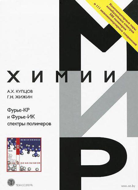 Фурье-КР и Фурье-ИК спектры полимеров. Альберт Купцов, Герман Жижин