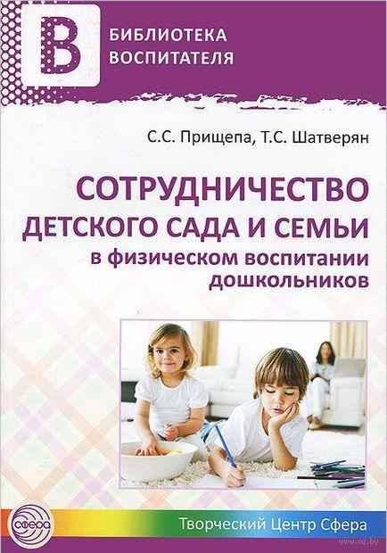 Сотрудничество детского сада и семьи в физическом воспитании дошкольников. Светлана Прищепа, Тамара Шатверян