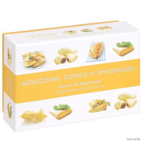 Шоссоны, самса и эмпанады (+ 3 формочки для шоссонов ) — фото, картинка