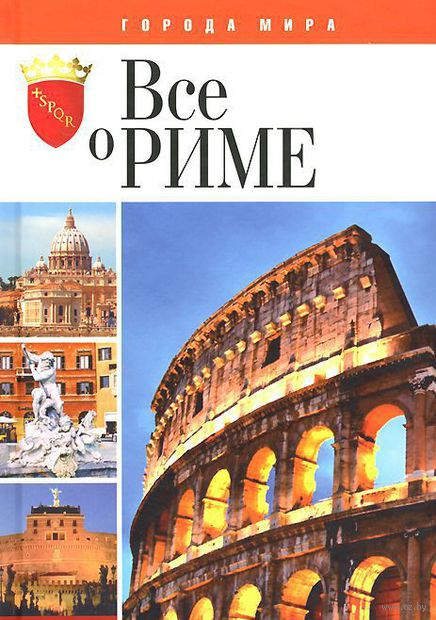 Все о Риме. Андрей Хорошевский