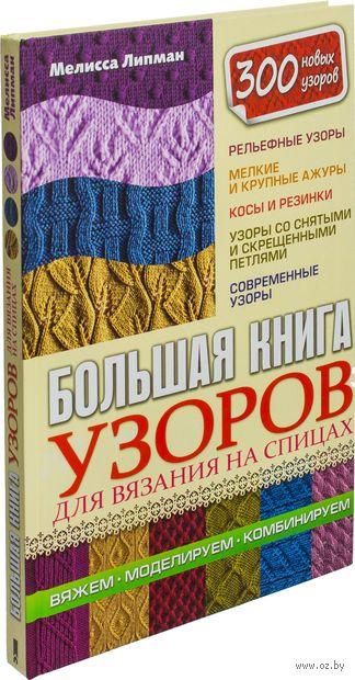 Большая книга узоров для вязания на спицах. Мелисса Липман