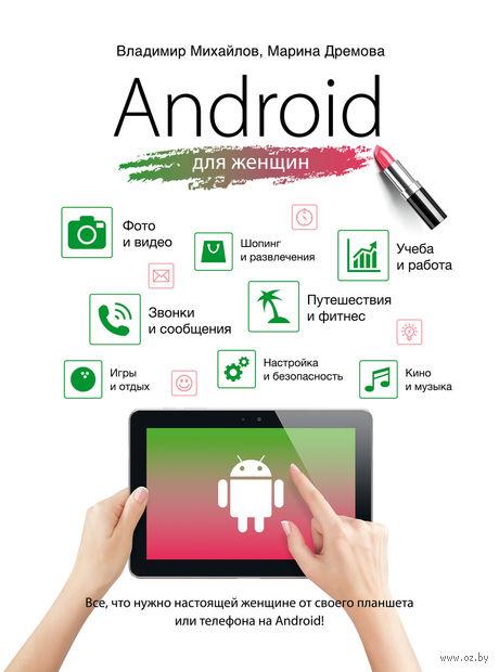 Android для женщин. Владимир Михайлов, Марина Дремова
