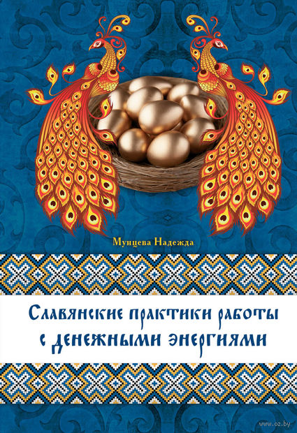 Славянские практики работы с денежными энергиям. Н. Мунцева