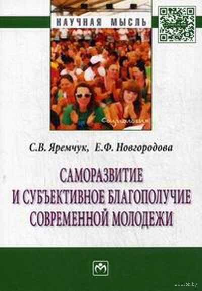 Саморазвитие и субъективное благополучие современной молодежи. С. Яремчук, Е. Новгородова