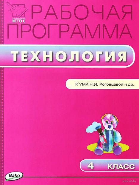 Технология. 4 класс. Рабочая программа к УМК Н. И. Роговцевой — фото, картинка