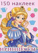 Принцессы-4. Раскраска с наклейками