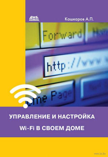 Управление и настройка Wi-Fi в своем доме. Андрей Кашкаров