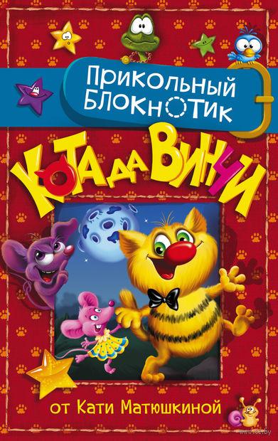 """Блокнот """"Прикольный блокнотик Кота да Винчи"""" (А5) — фото, картинка"""