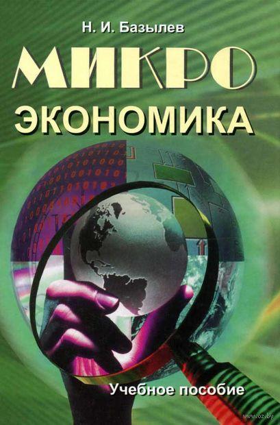 Микроэкономика. Н. Базылев