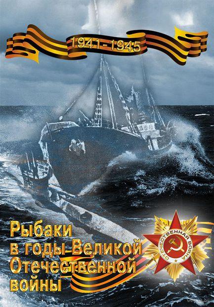 Рыбаки в годы Великой Отечественной войны. И. Скороход