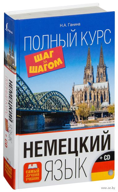 Немецкий язык. Полный курс. Шаг за шагом (+ CD). Наталия Ганина