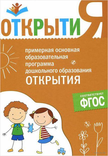 Открытия. Примерная основная образовательная программа дошкольного образования
