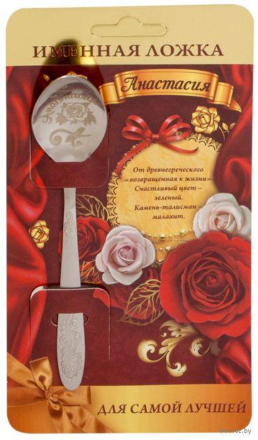 """Ложка чайная металлическая на открытке """"Анастасия"""" (137 мм) — фото, картинка"""