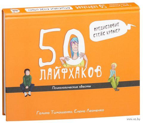 50 лайфхаков. Пихологические квесты — фото, картинка