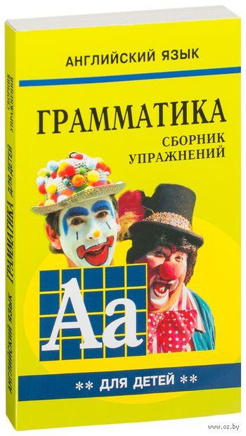 Грамматика английского языка для школьников. Книга 2 — фото, картинка