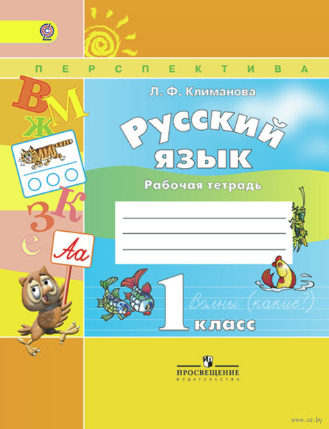 Русский язык. 1 класс. Рабочая тетрадь — фото, картинка