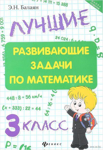 Лучшие развивающие задачи по математике. 3 класс — фото, картинка