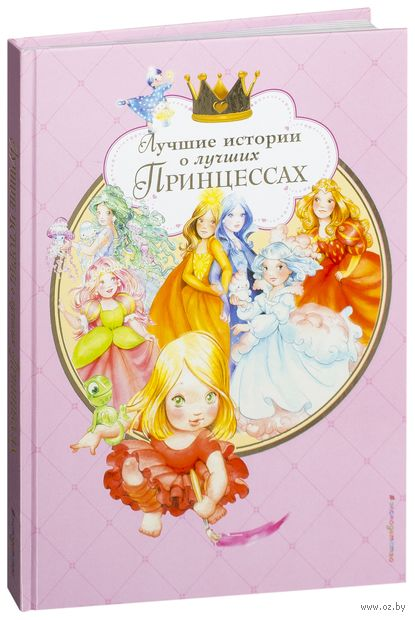 Лучшие истории о лучших принцессах — фото, картинка