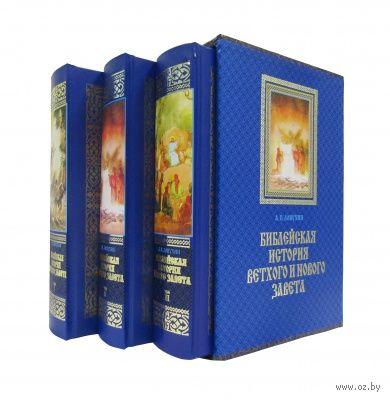 Библейская история ветхого завета. В 3-х томах — фото, картинка