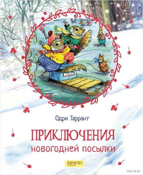 Приключения новогодней посылки — фото, картинка