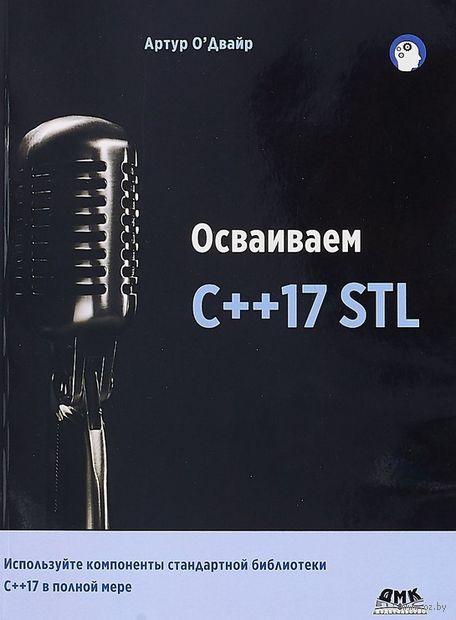 Осваиваем C++17 STL — фото, картинка