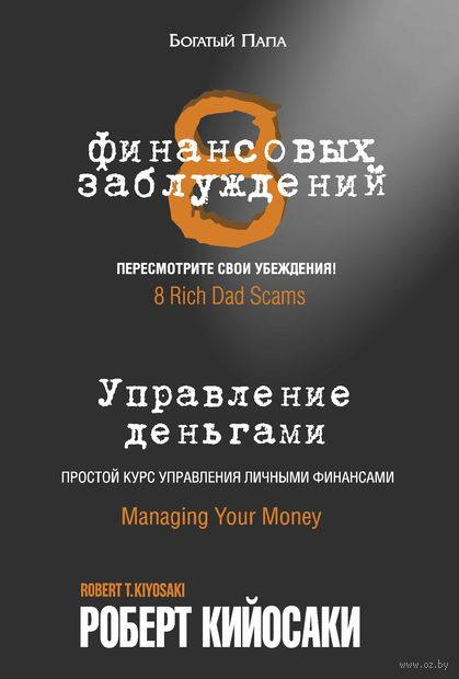 8 финансовых заблуждений. Управление деньгами. Электронная версия — фото, картинка