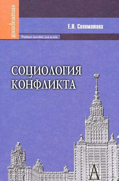 Социология конфликта — фото, картинка