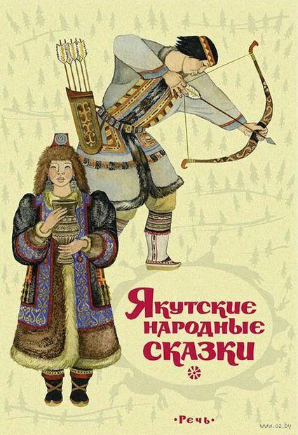 Якутские народные сказки — фото, картинка