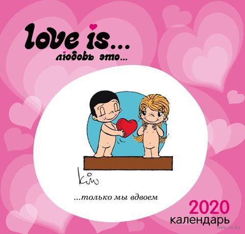 "Календарь настенный ""Love is"" (2020) — фото, картинка"