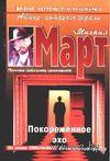 Покореженное эхо (м). Михаил Март
