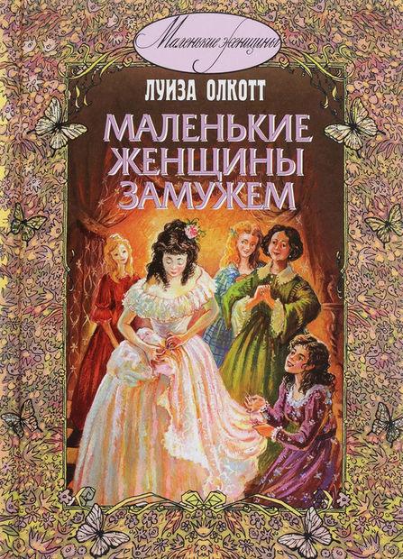 Маленькие женщины замужем. Луиза Олкотт