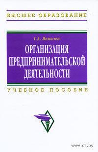 Организация предпринимательской деятельности. Георгий Яковлев