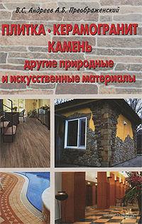 Плитка, керамогранит, камень, другие природные и искусственные материалы. Виктор Андреев, А. Преображенский