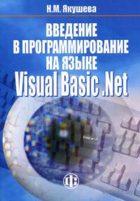 Введение в программирование на языке Visual Basic.NET. Н. Якушева