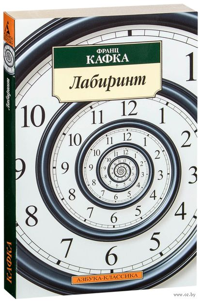 Лабиринт. Франц Кафка