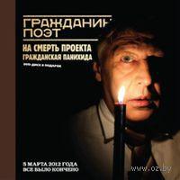 Гражданин Поэт. Наши - все (+ DVD). Дмитрий Быков, Михаил Ефремов
