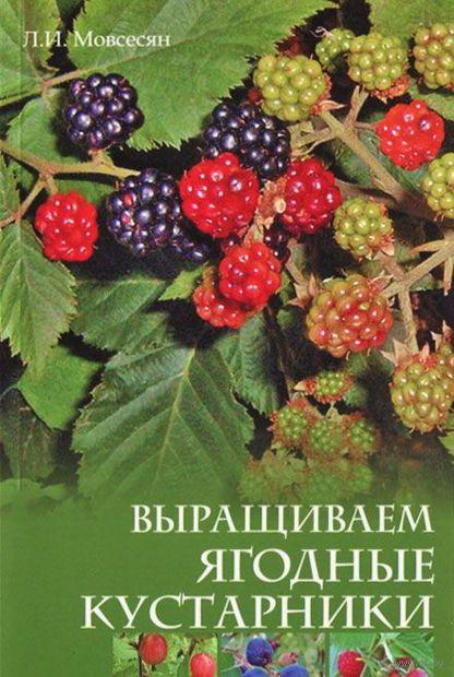Выращиваем ягодные кустарники. Л. Мовсесян