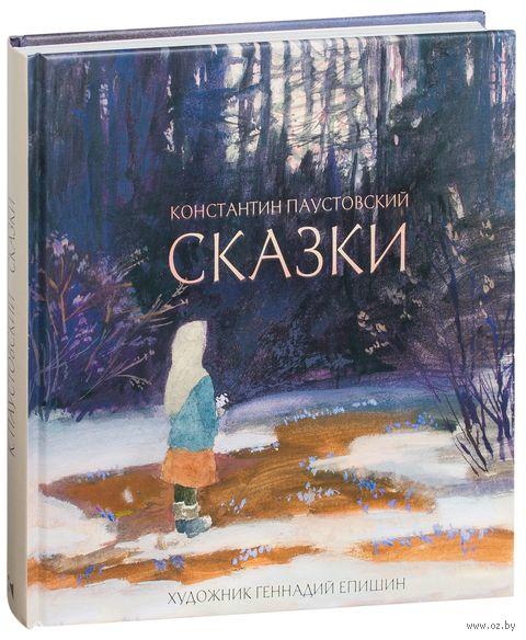 Сказки. Константин Паустовский