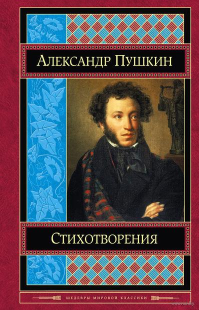 А.С.Пушкин. Стихотворения. Александр Пушкин
